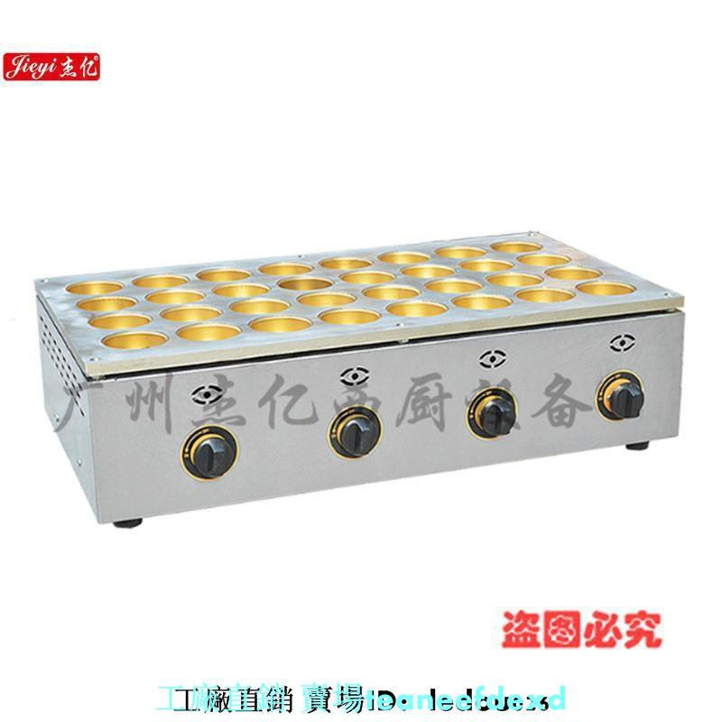現貨電器杰億雞漢堡機商用32孔紅豆餅機銅板燃氣堡機車輪餅FY-2232.R