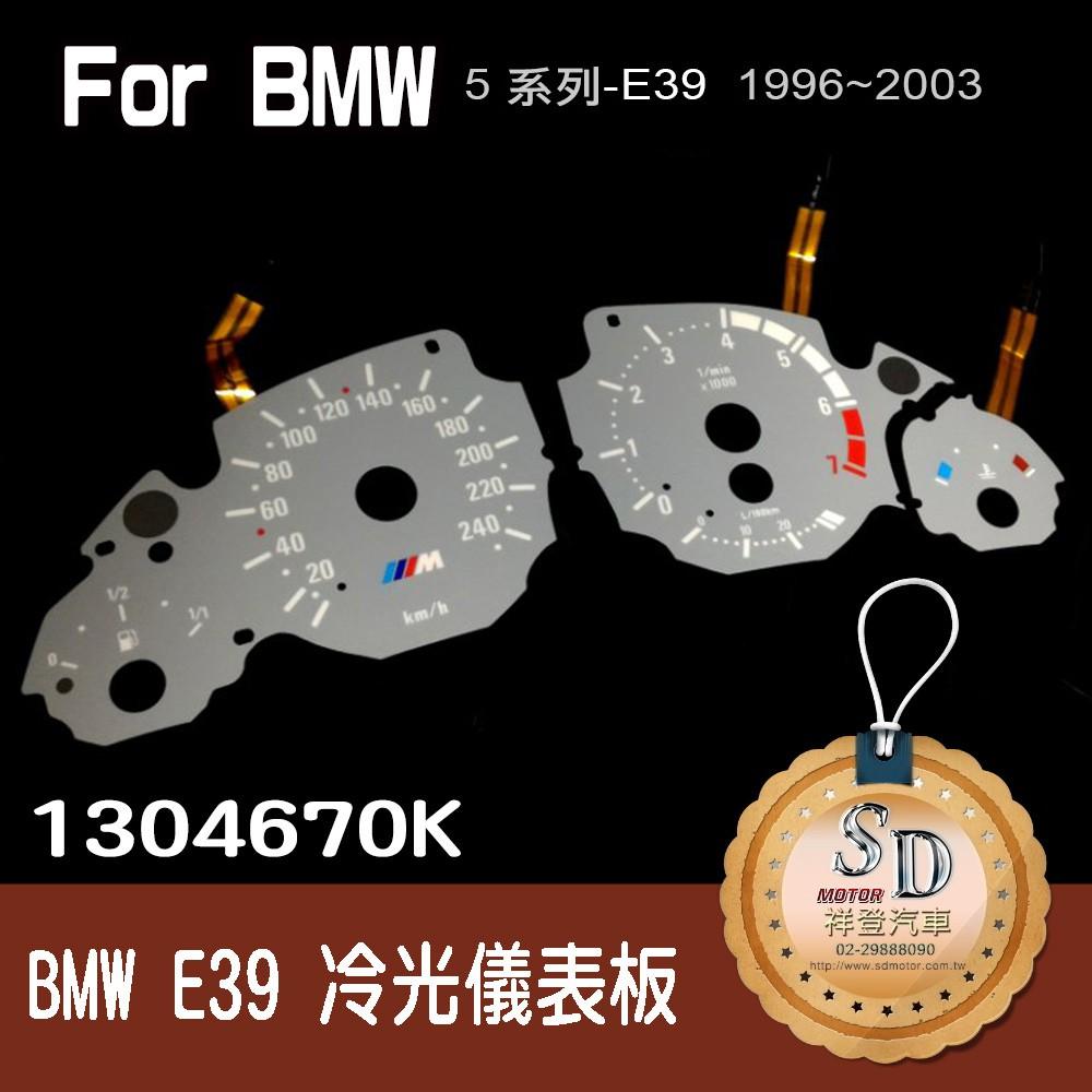 【SD祥登汽車】 BMW 寶馬 5 7 X5 系列 E38 E39 E53 白光 冷光 橘光 儀表板 儀錶板 改裝