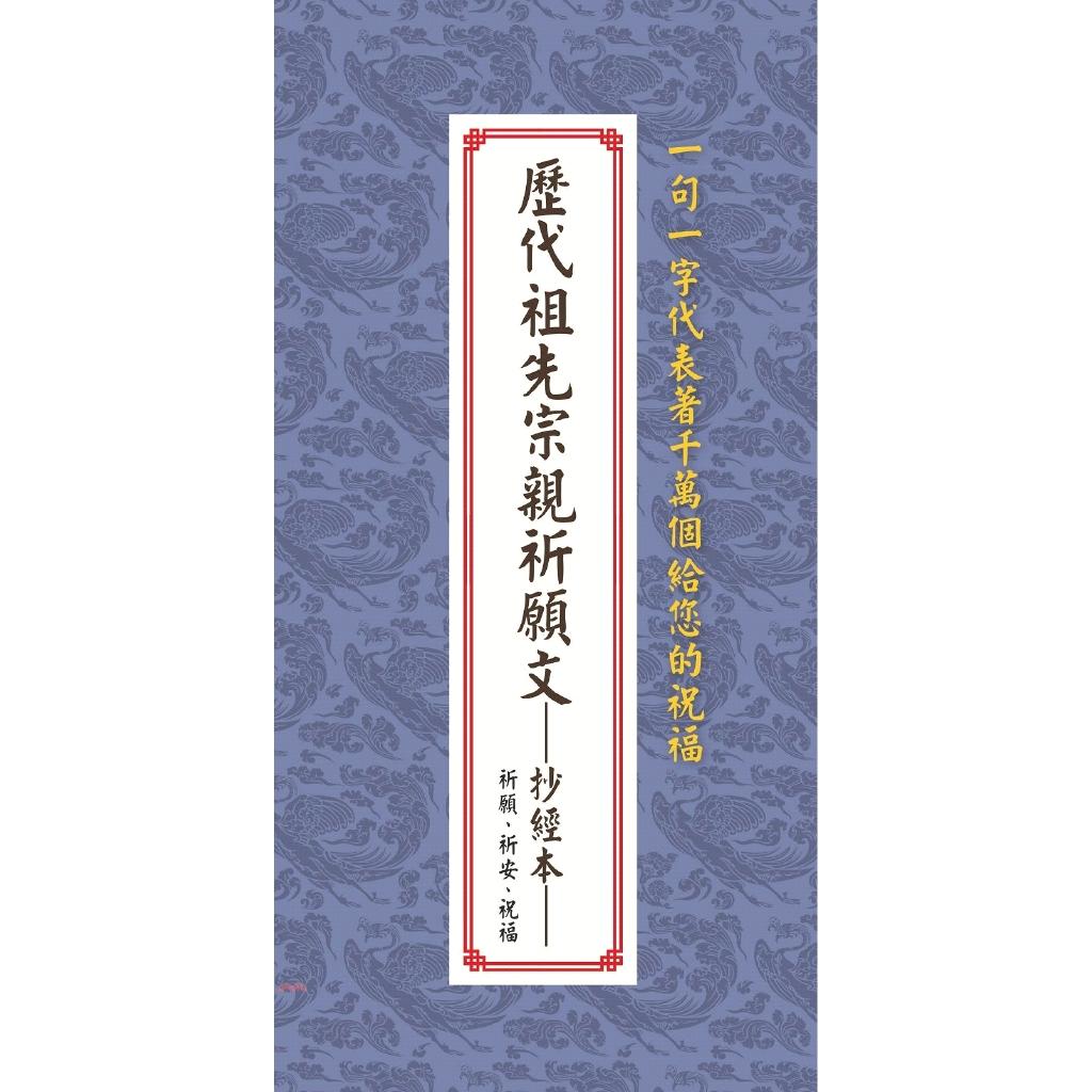 《宇河》歷代祖先宗親祈願文─抄經本[9折]