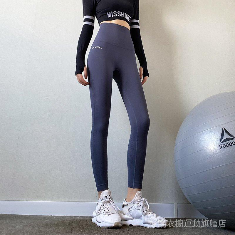 高腰提臀瑜伽褲女外穿彈力速乾收腹健身長褲跑步運動褲子顯瘦網紅