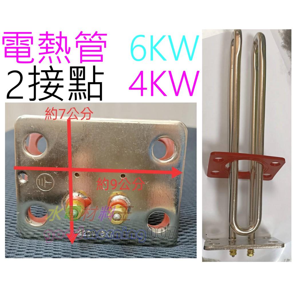 ☆水電材料王☆  和成型 電熱管 電熱水器  防空燒  鍵順 三菱 鑫司 櫻花 2接點 長方型
