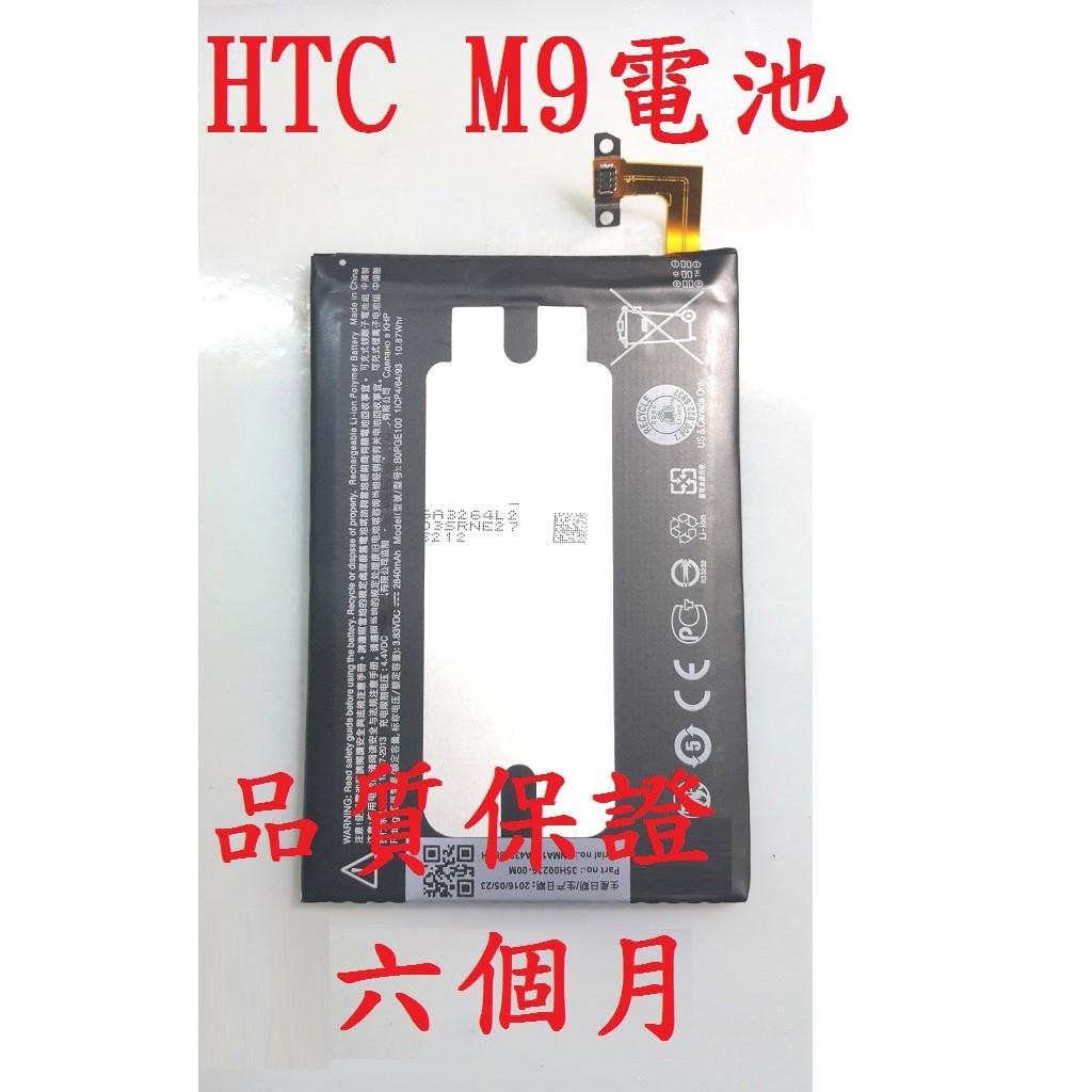 華強科技HTC M9電池 可代客更換