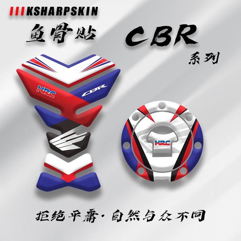 精品、KSHARPSKIN 本田 CBR系列 CBR650R/500 改裝油箱貼紙 魚骨貼 蓋貼 icRh