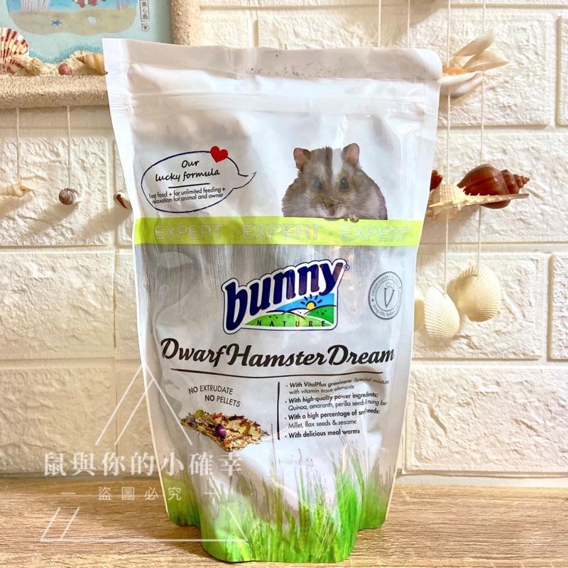 快速出貨🚚原裝 德國進口bunny邦尼 專家版侏儒鼠/黃金鼠主糧 倉鼠主食倉鼠糧品牌糧配糧黃金鼠小型鼠飼料