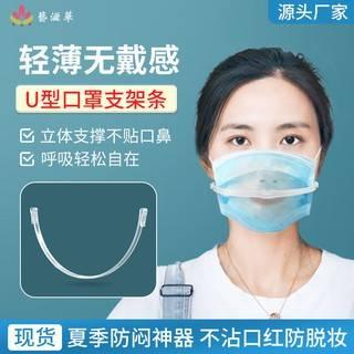 U型輕便口罩支架條 3D防悶口罩支架 升級口罩支撐內托 防疫神器 不粘口红 成人、兒童 防闷支撑架