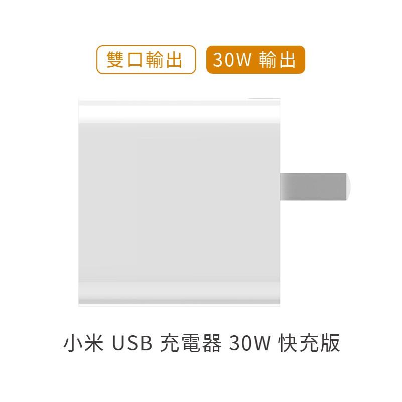 小米 30W 快充充電頭【保證最低價】iPhone12 快充 PD快充 充電頭 快充頭 1A1C 安桌 蘋果