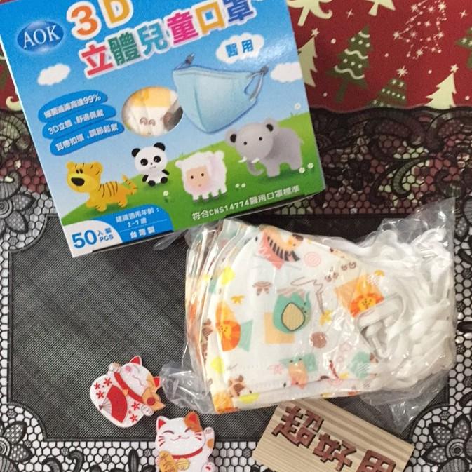 【台灣製醫療級】AOK 飛速3D立體醫用口罩 2-7歲幼童可調式鼻壓條*小鴨.動物*50入/盒-52 #百富生活館