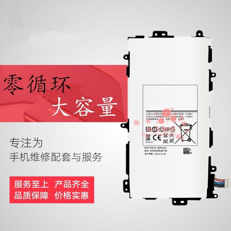 三星N5100平板電池gt-N5110原裝電池n5100 note8 n5120內置電板