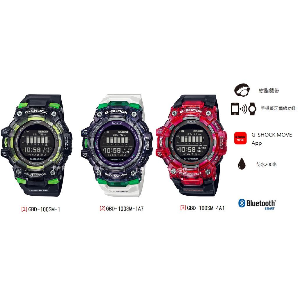 CASIO卡西歐G-SHOCK藍牙連結至智慧型手機運動錶 GBD-100SM GBD-100SM-4A1