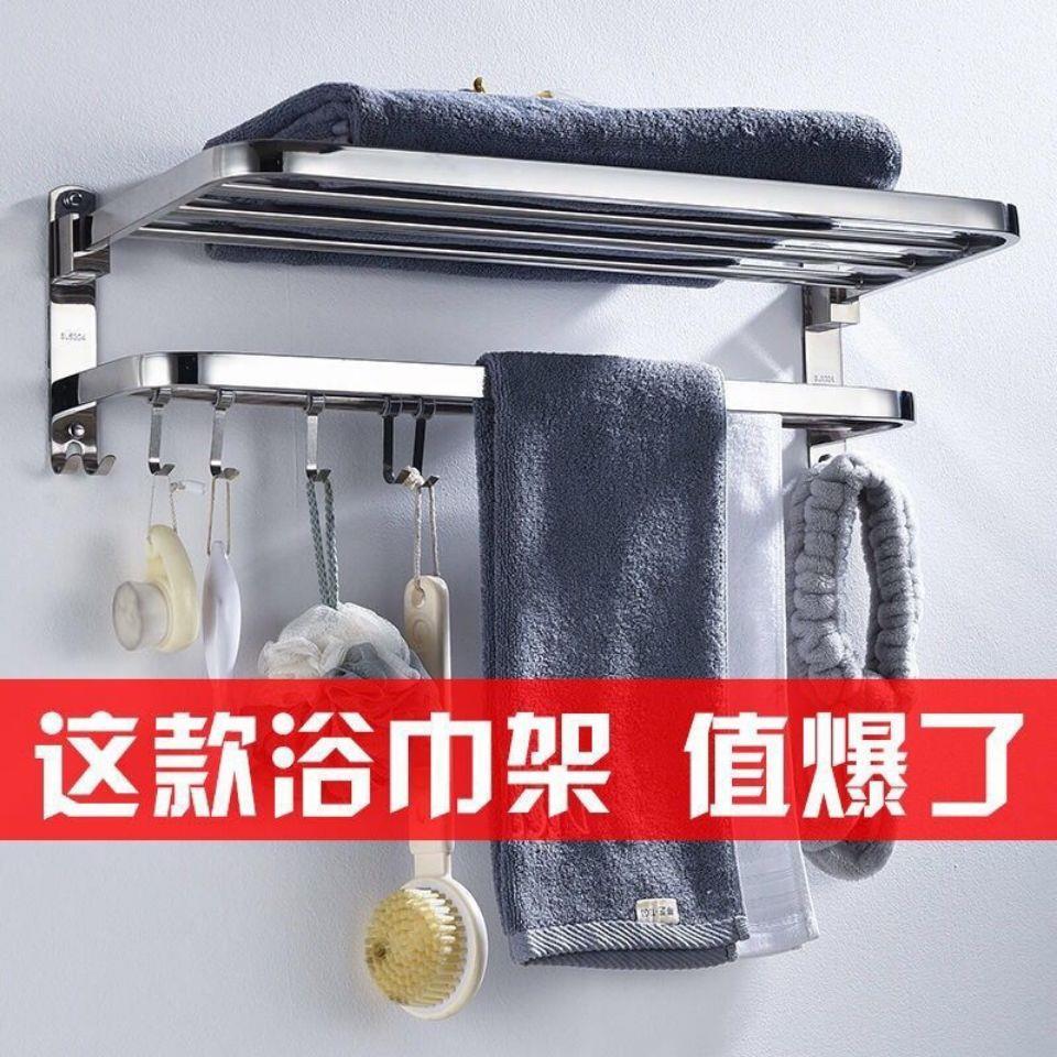10.9✠304免打孔加厚不鏽鋼摺疊毛巾架衛生間置物架浴巾架