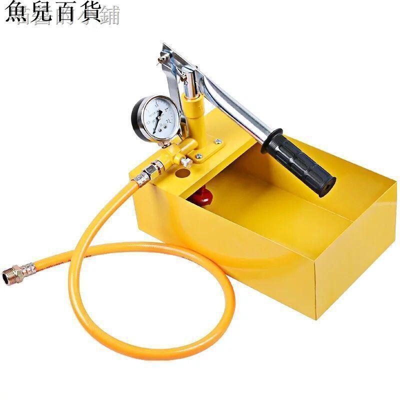 魚兒百貨☾▩♣◆珍品◆熱熔管材打壓 管道試壓泵 水管手動試壓機 自來水管焊接機
