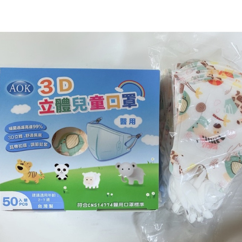AOK 3D立體醫用幼兒口罩50枚(盒)#AOK#兒童立體口罩#漾漾小舖
