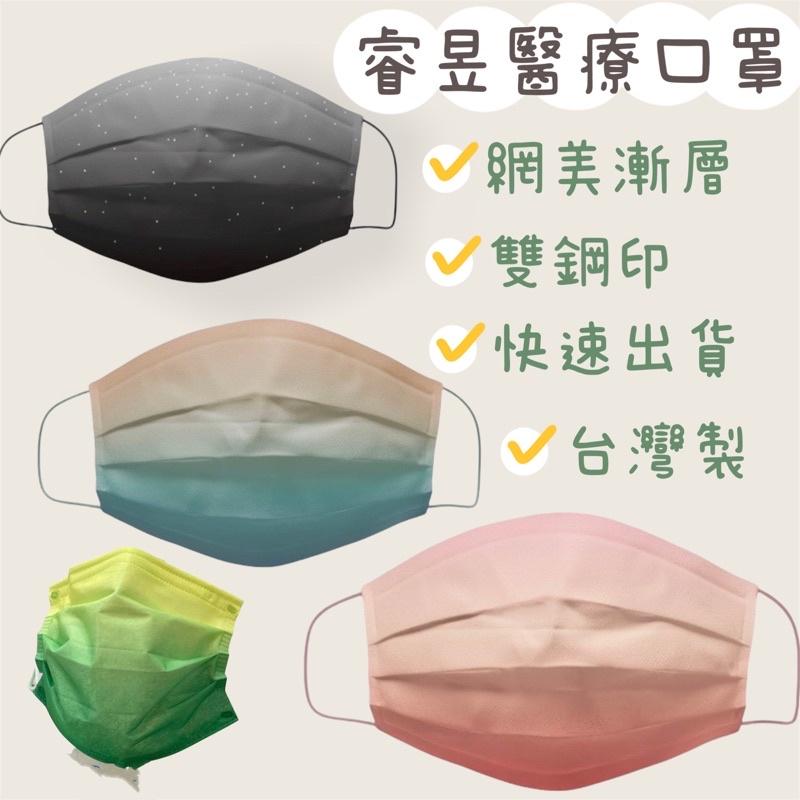 台灣製造 口罩  漸層 網美 撞色 醫療口罩 睿昱口罩 睿昱口罩  特殊色 成人口罩 漸層口罩 台灣口罩
