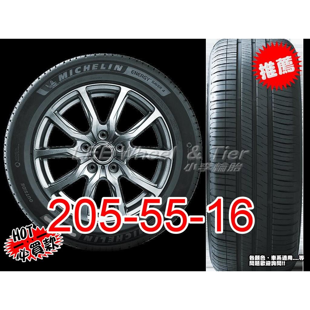 桃園 小李輪胎 米其林 ENERGY SAVER 4 205-55-16 全新 輪胎 舒適 靜音 耐磨 特價歡迎詢價