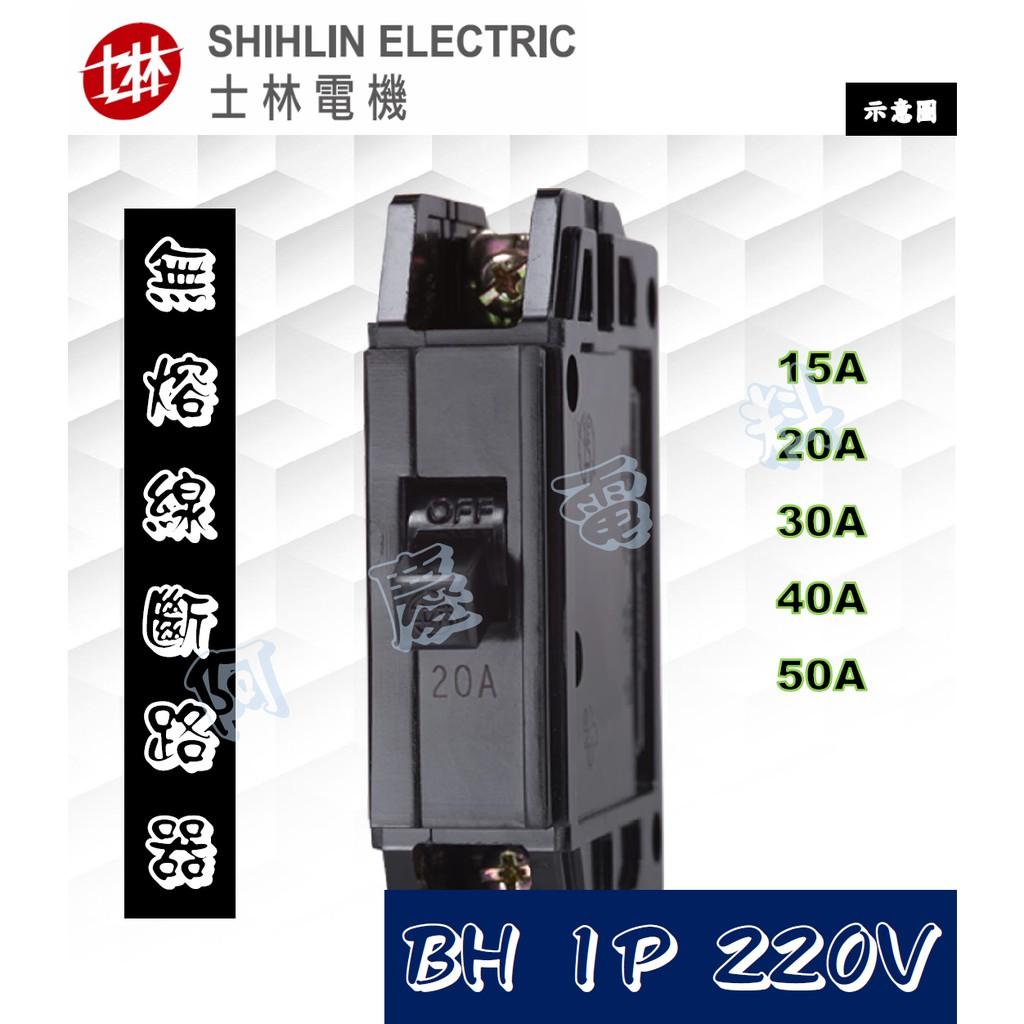 士林電機 BH 1P 15A/20A/30A/40A/50A 220V 無熔線斷路器/無熔絲開關