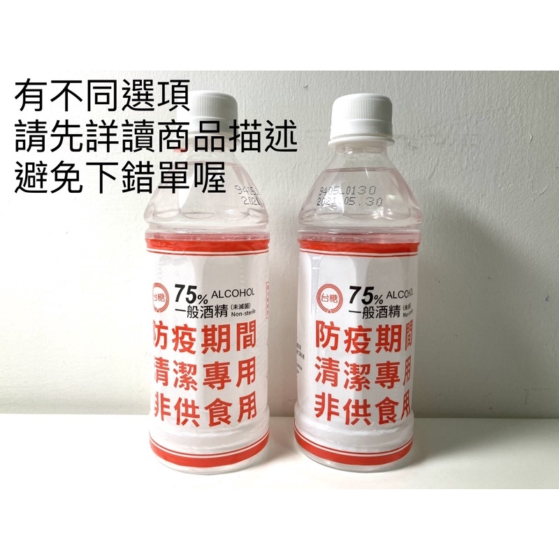酒精 台糖 台酒 全久榮 75%酒精300ml / 350ml