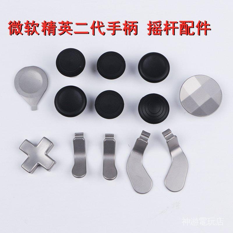 xbox精英手柄二代按鍵改裝配件XBOX ONE精英搖桿帽撥片金屬十字鍵