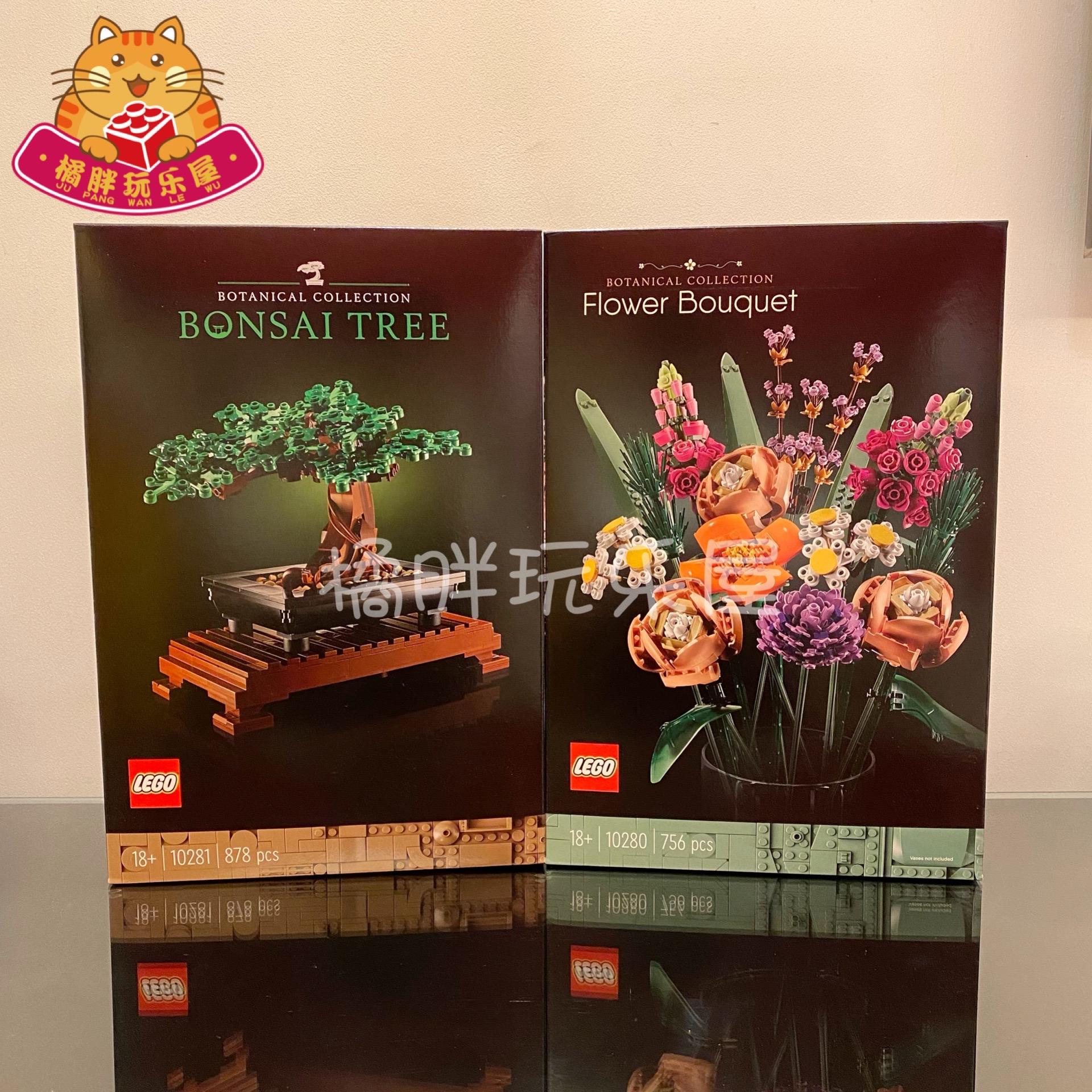LEGO樂高10280花束10281盆景樹中式盆栽花朵裝飾積木玩具