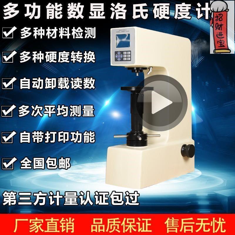 David 臺式HR-150S數顯洛氏硬度計HR-150A洛氏硬度計淬火鍛造硬度測量儀