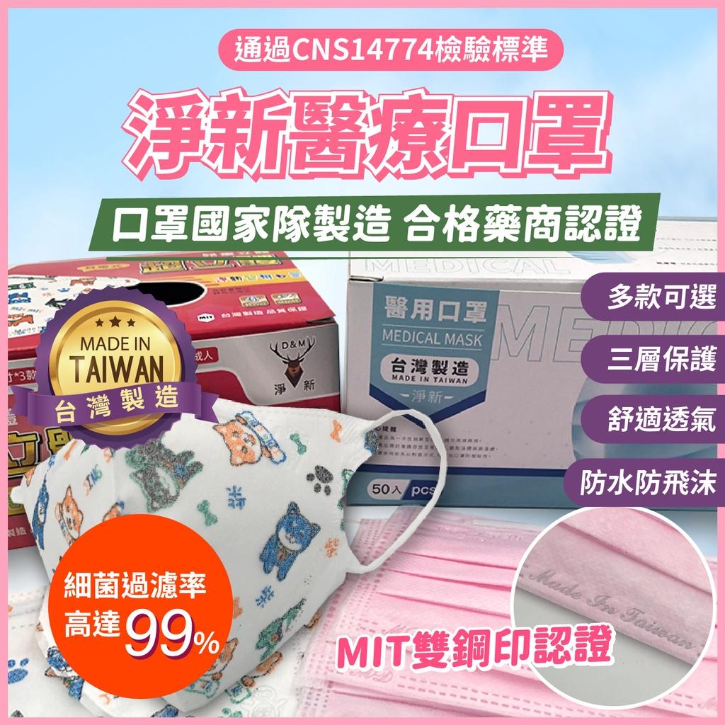 每天出貨 醫療級口罩 台灣製 淨新口罩 醫療口罩 成人口罩 小朋友口罩 立體口罩 3D兒童口罩 平面口罩 熔噴布