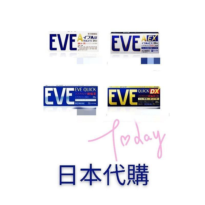 預購 日本代購  Eve  止痛