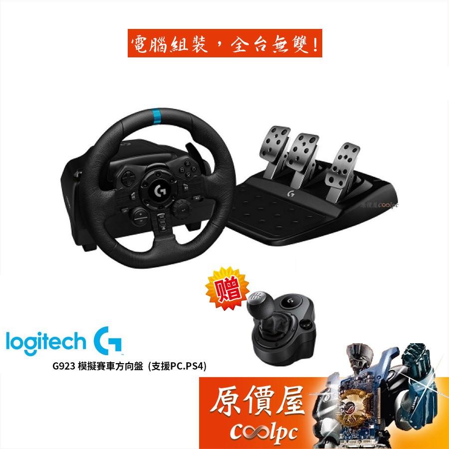 Logitech羅技 G923 支援PC.PS4/送Logi Shifter變速器/模擬/賽車/方向盤/原價屋【活動贈】