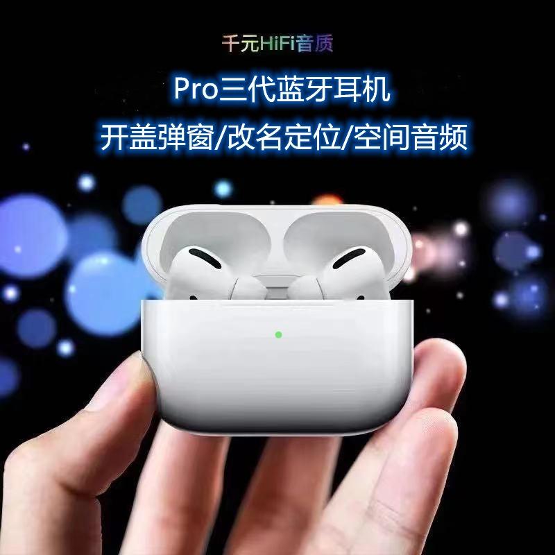 耳機airpods無線運動新款藍牙3代 遊戲降噪三代華強北雙耳pro適用 iU8r