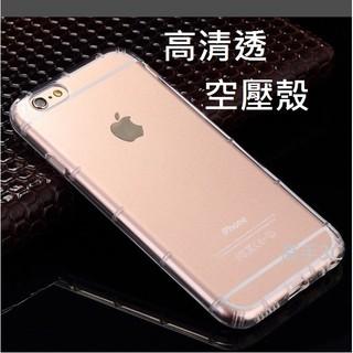 Apple iPhone6 Plus /  iPhone 6S Plus 空壓殼 氣墊防震防摔防撞 保護套 手機殼 桃園市