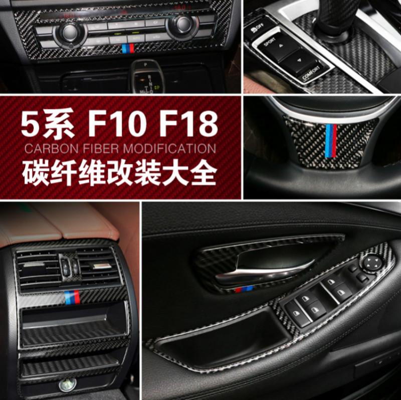 真碳纖 BMW 寶馬5系 內飾改裝配件 F10 F18 中控面板 碳纖維裝飾貼520I 525I卡夢貼 出風口 門把手貼