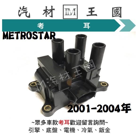 【LM汽材王國】 考耳 METROSTAR 2001-2004年 高壓線圈 點火線圈 FORD 福特