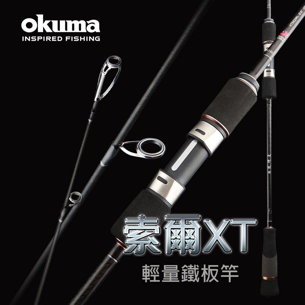 OKUMA 索爾 EPIXOR LIGHT JIGGING 輕鐵板竿