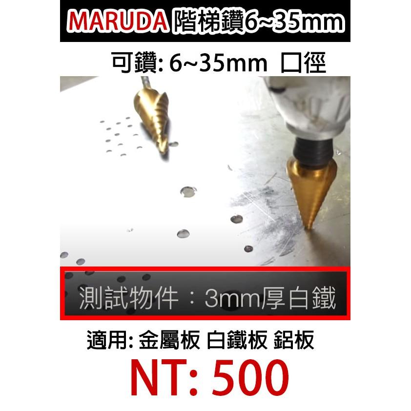 maruda階梯鑽 可鑽3mm白鐵板
