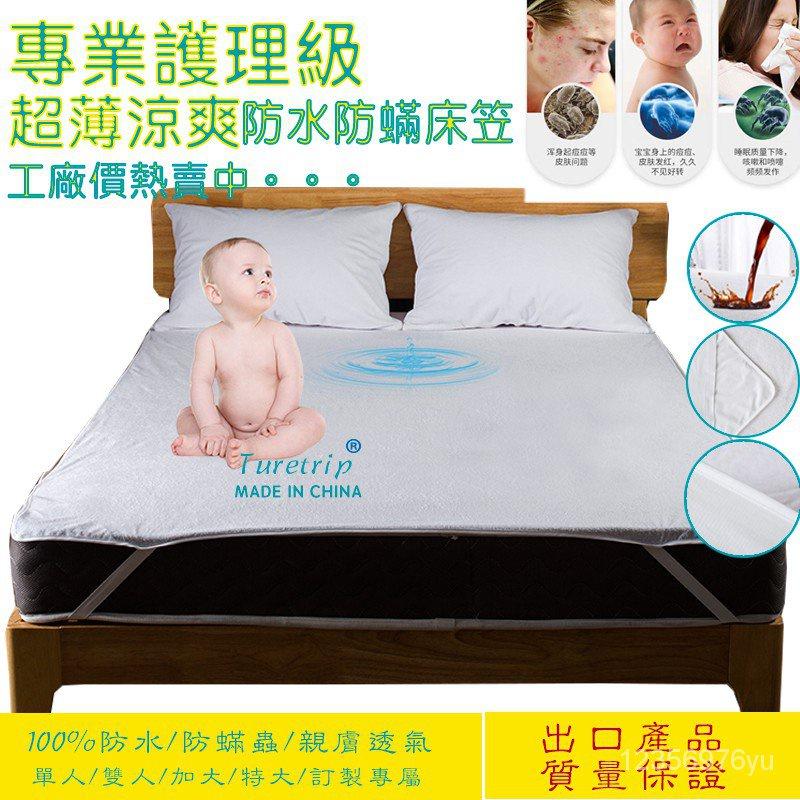 防水保潔墊 平單式單人 /雙人 /標準 /加大 /特大 保潔墊 單片式隔尿墊 生理墊