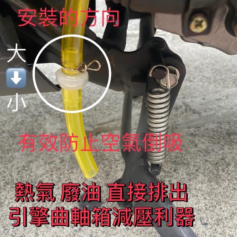 (廢油管洩壓閥)引擎減壓器 空冷 改裝 機油散熱 光陽 雷霆王 雷霆 新名流 LIKE GP VJR G6  MANY