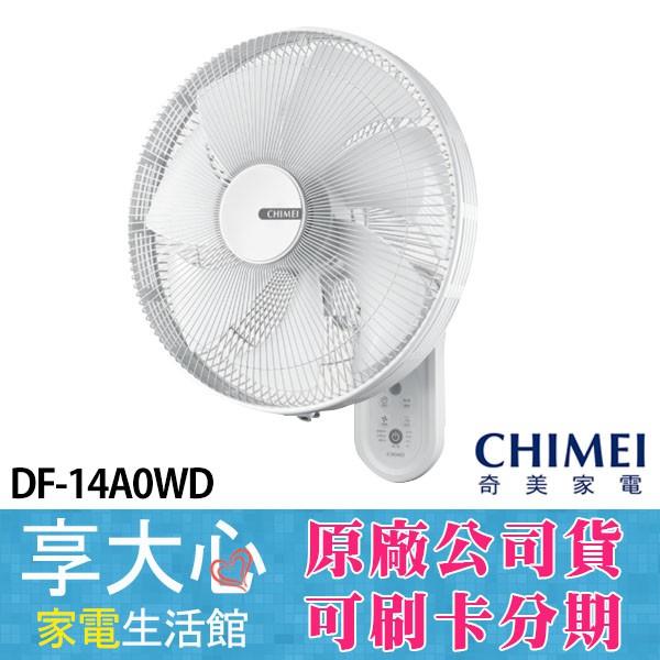 【CHIMEI 奇美】14吋 DC馬達 遙控 壁扇 電扇 DF-14A0WD