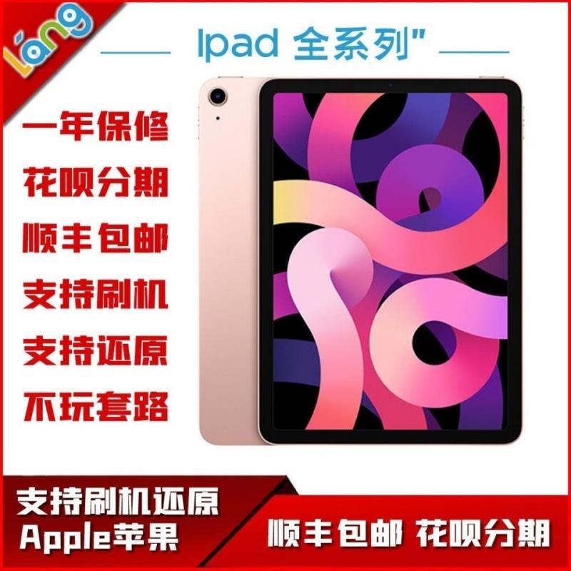 二手Apple蘋果平板電腦IPAD2018/2017/2019/2020/mini2/air/pro