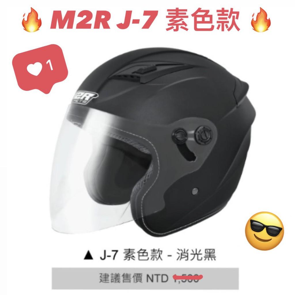 m2r j7內襯 頭襯 耳襯 墨片
