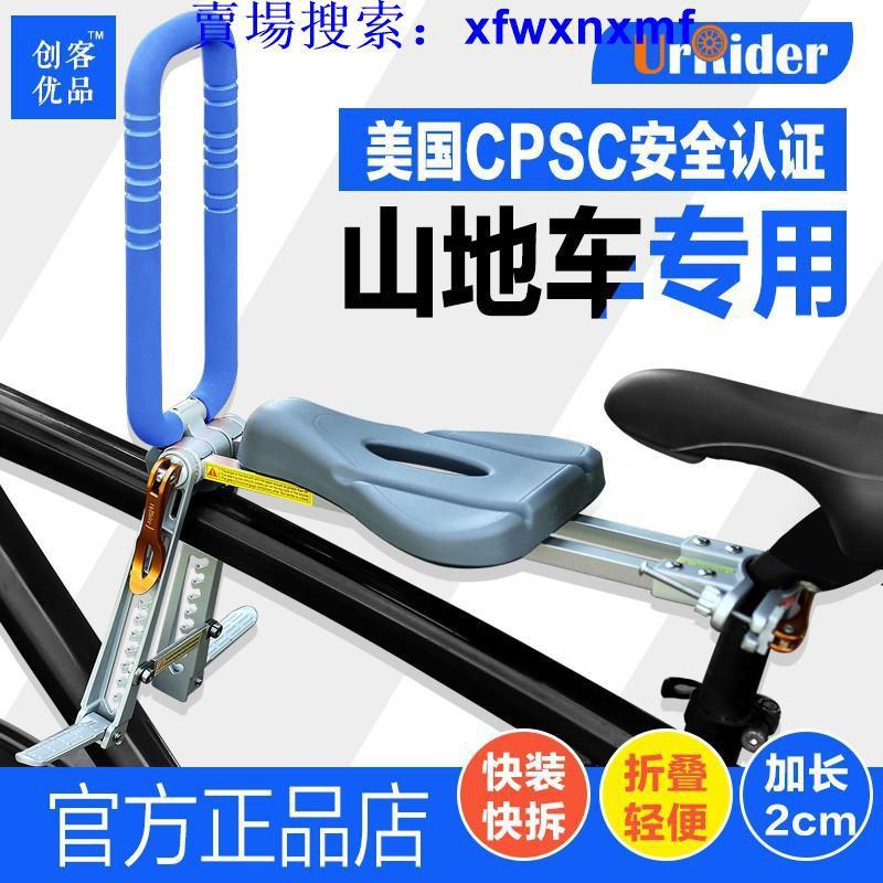 UrRider山地車兒童座椅前置電動單車公路自行車快拆寶寶安全座椅 架子先生