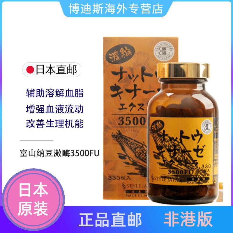 日本直郵富山納豆激酶3500FU濃縮納豆精激酶膠囊330粒 Qzci