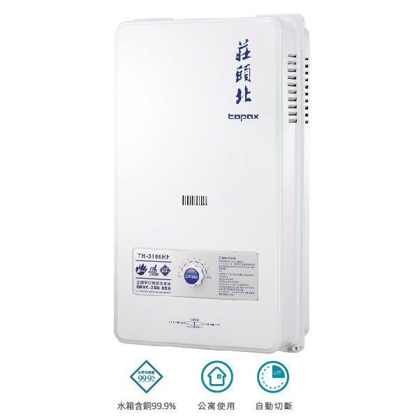 新竹 莊頭北 TH 3106 / TH 3126 屋外型  熱水器