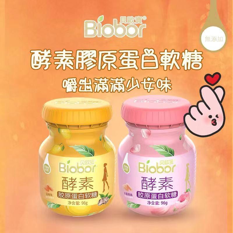 (6種口味任選)膠原蛋白軟糖 貝歐寶Biobor酵素膠原蛋白軟糖維生素C軟糖QQ橡皮糖96克/瓶