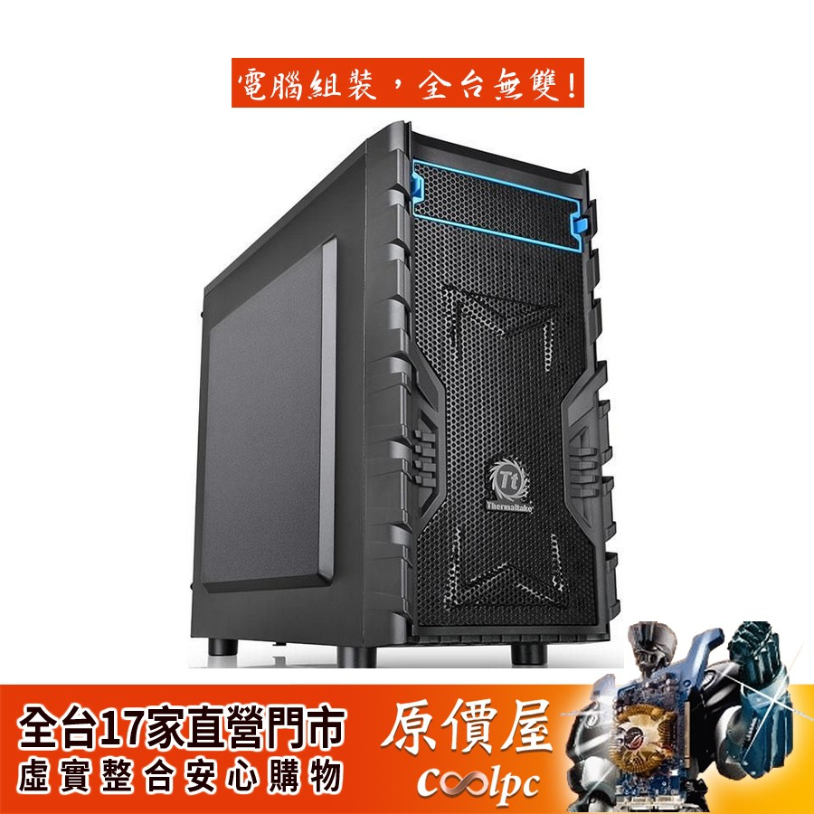 Thermaltake曜越 Versa H13 黑/顯卡長 31/CPU高15/M-ATX/機殼/原價屋
