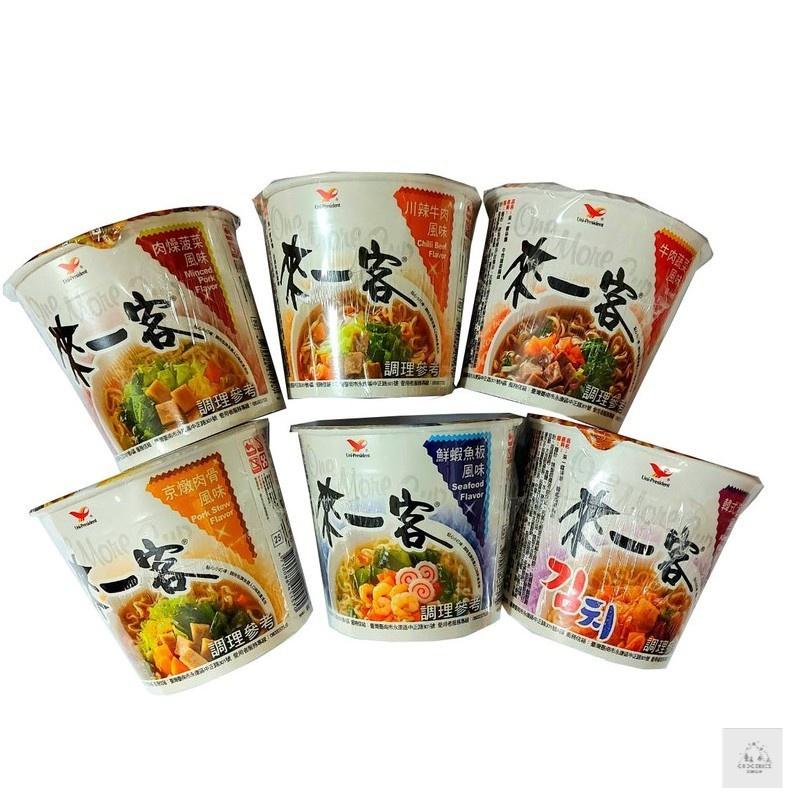 【哩賀】 *台灣泡麵 來一客 泡麵 統一 杯麵 泡麵 鮮蝦魚板 肉骨 泡菜 【RA1349】 【哩賀】