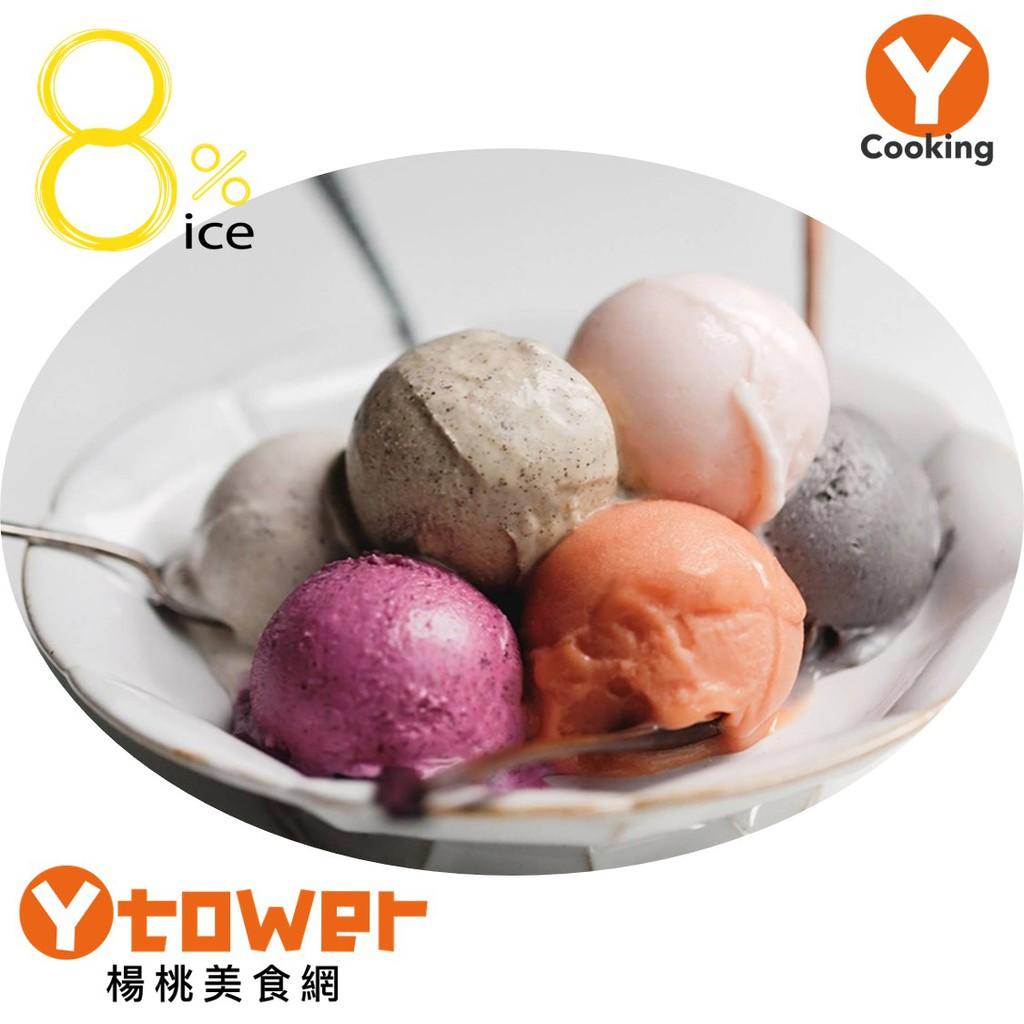 【8%ice】Gelato義式冰淇淋(120gx6杯)【楊桃美食網】