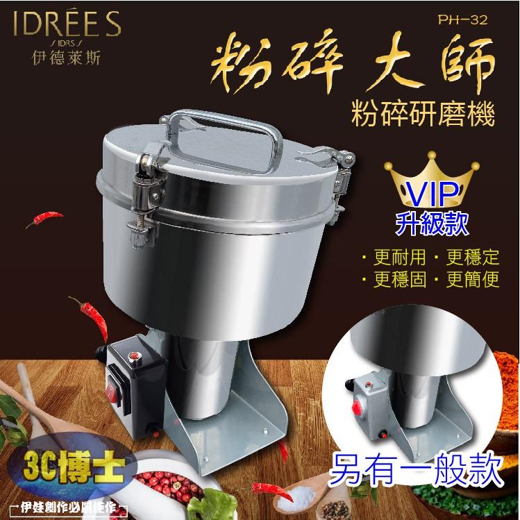 中藥粉碎機【PH-32】110V 3500ML 台灣品牌伊德萊斯 食材研磨機 打粉機 磨粉機