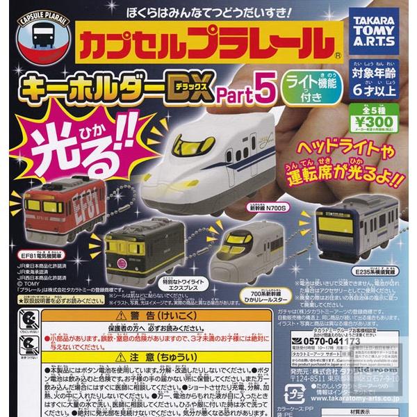 【現貨Japan日版扭蛋整套SALE.NT375】  PLARAIL 小火車發光吊飾DX5 整套5入