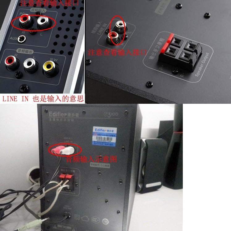 Edifier漫步者音響箱線3.5一分二音頻線蓮花頭E3100 C2X  S1000線