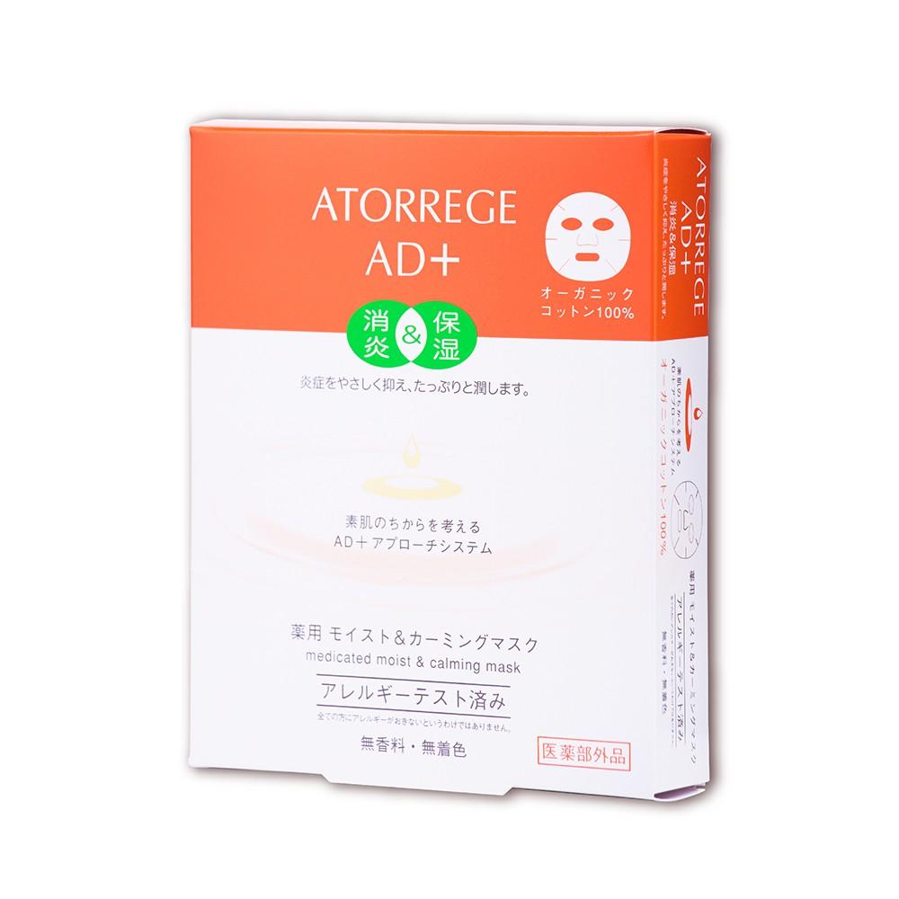 ATORREGE AD+ 柔敏舒緩保濕面膜 (5片/盒)