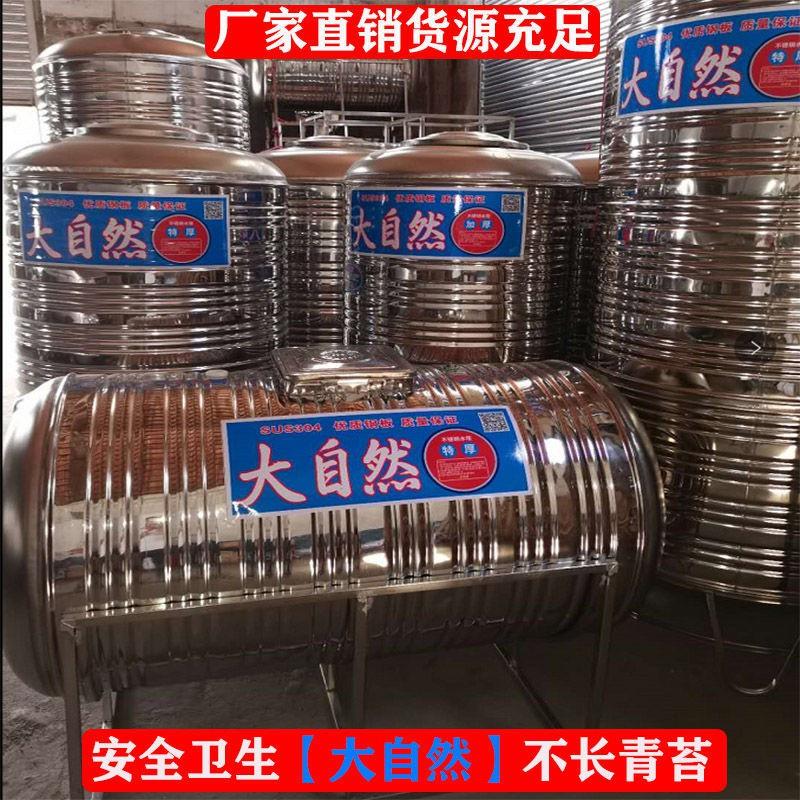 不銹鋼水塔儲水罐全自動家用加特厚臥式屋樓頂圓形水箱304蓄水桶