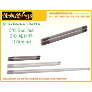 怪機絲 9.SOLUTIONS Rod Set 3/ 8 延伸桿 3/ 8 螺牙 固定 延伸 支架 2支 長度 15公分 台北市